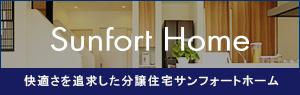 快適さを追求した分譲住宅サンフォートホーム