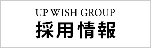 UP WISH GROUP採用サイト